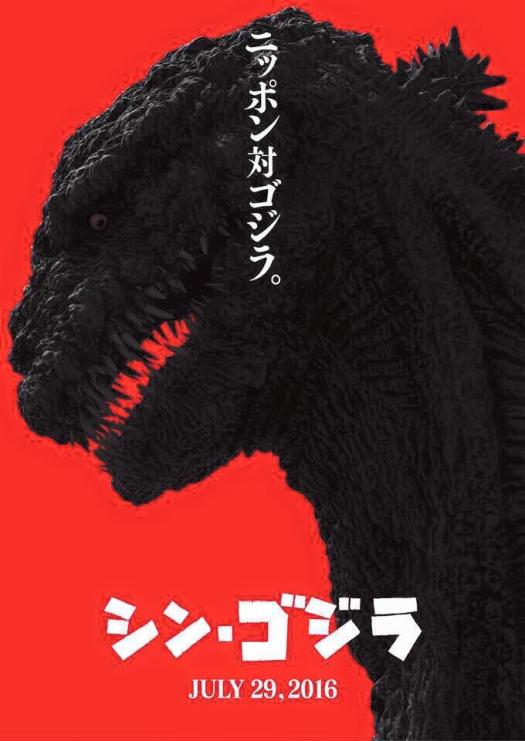 Godzilla Resurgance Poster